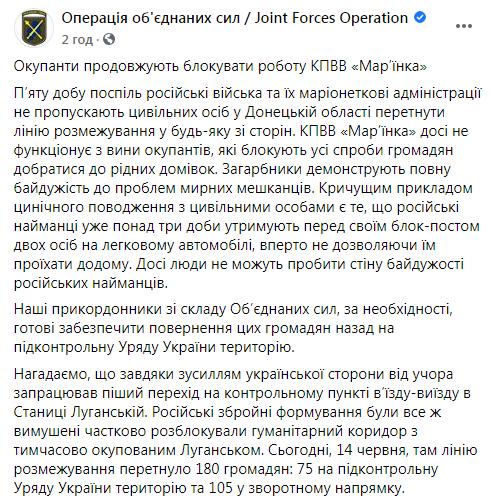 """""""ДНР"""" заблокировала КПВВ """"Марьинка"""": люди пять дней пытаются вернуться домой"""