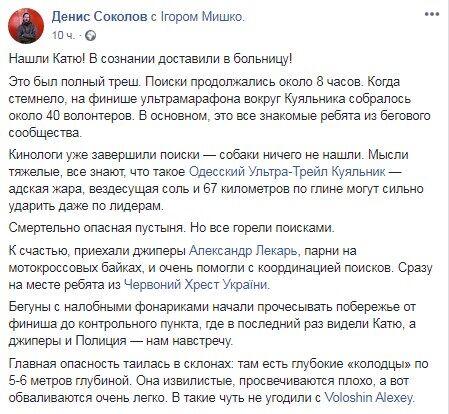Во время соревнований под Одессой пропала спортсменка: забег закончился больницей