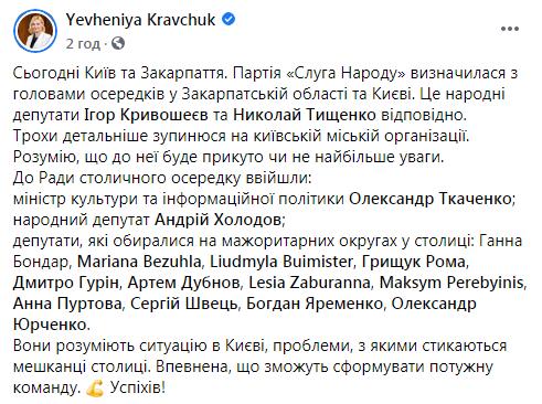 """Тищенко возглавил штаб """"Слуги народа"""" в Киеве"""