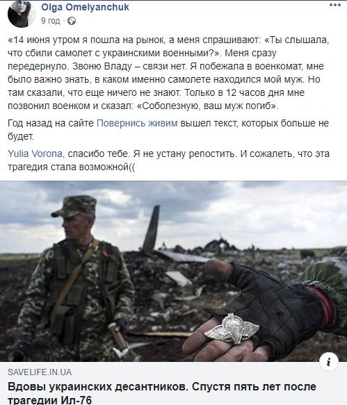 49 ангелов крылатой пехоты: в Украине с болью вспомнили трагедию с Ил-76 над Луганском