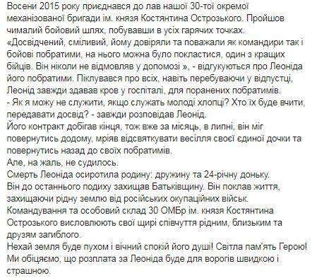 На Донбассе погиб 45-летний разведчик: опубликовано фото