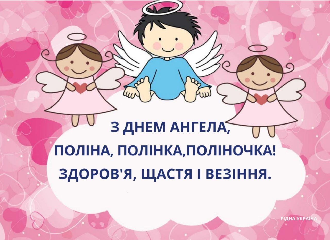 З Днем ангела Поліни