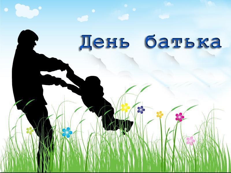 Открытка в День отца