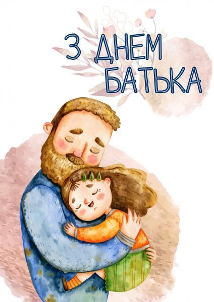 Красивые картинки ко Дню отца