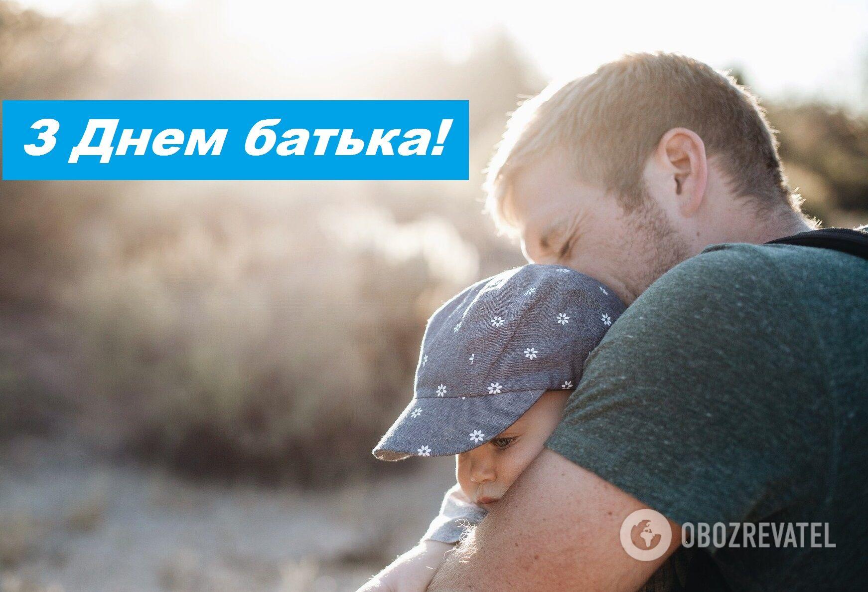 День отца в 2020 году отмечается 21 июня
