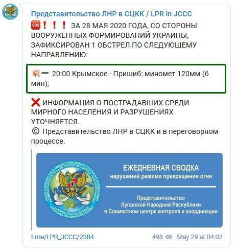 Сообщение о минном обстреле, при котором погиб Жидовкин