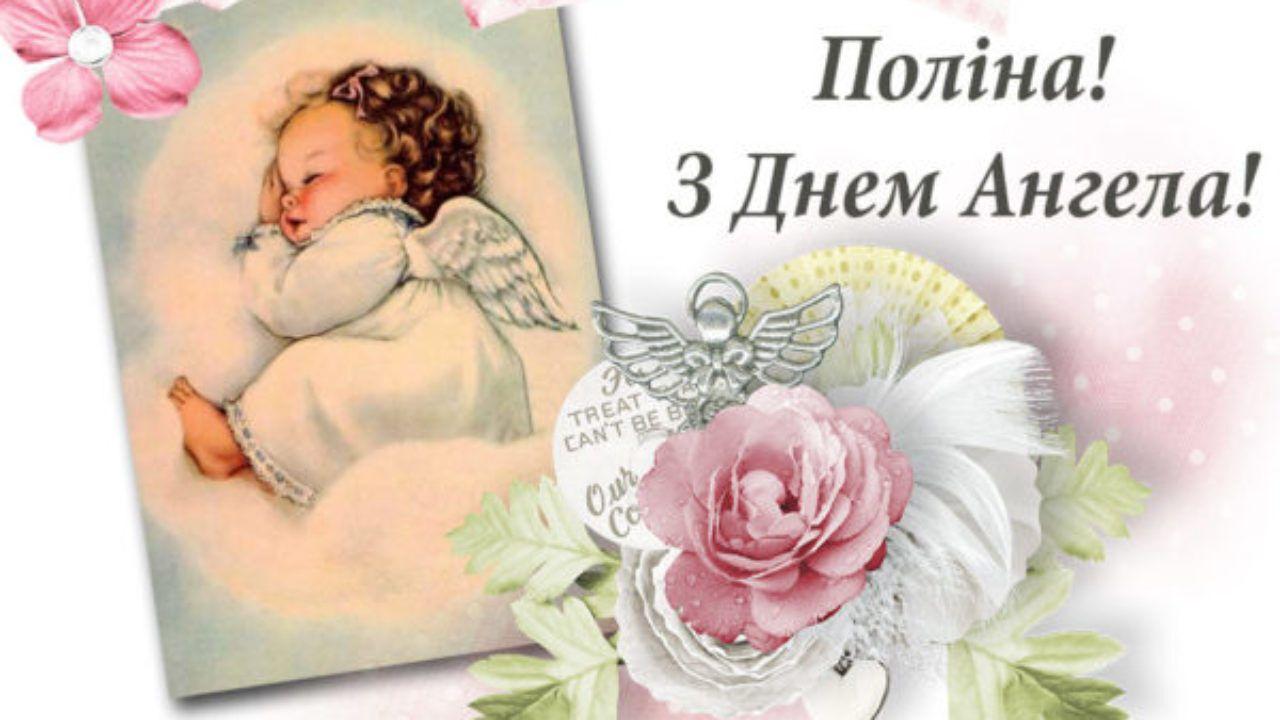 Картинки з Днем ангела Поліни