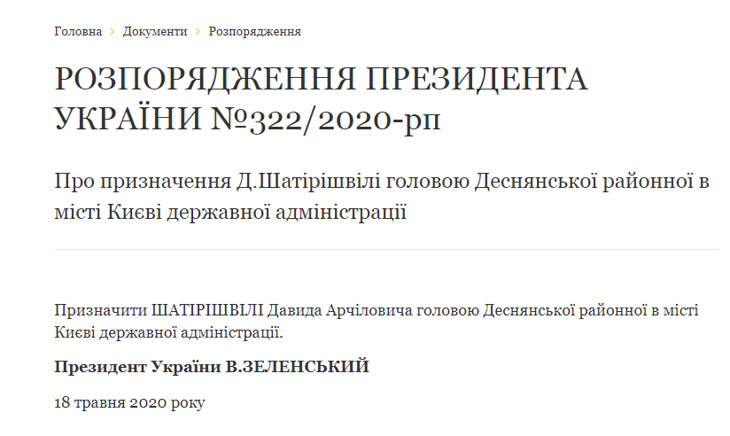 Помер голова Деснянської РДА в Києві Шатірішвілі