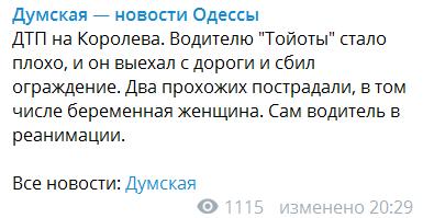 В Одесі авто злетіло з дороги й врізалося в людей: серед постраждалих – вагітна