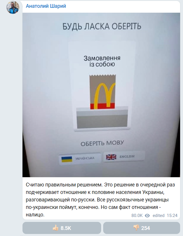 Пост с обвинениями McDonalds