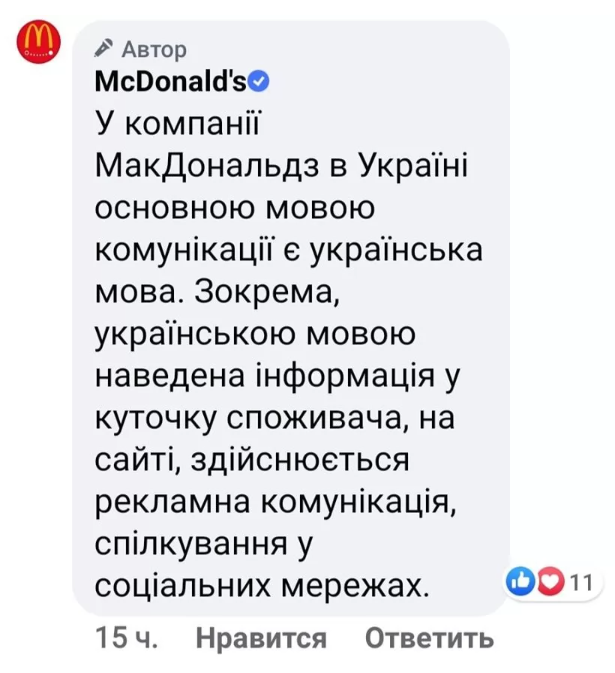 Пост McDonalds с реакцией