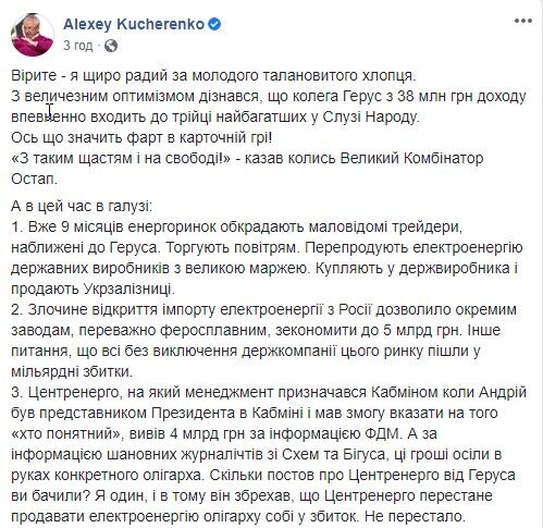 Пост об Андрее Герусе