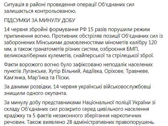Стрельба на Донбассе затихла: в ООС сообщили об одном нарушении режима прекращения огня