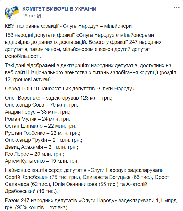 """Сколько наличных у депутатов """"Слуги народа"""""""