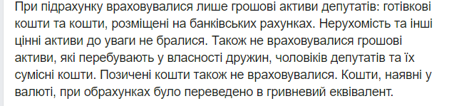 """Сколько наличных в депутатов """"Слуги народа"""""""