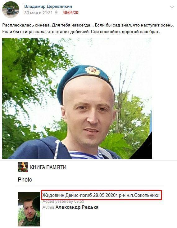 Жидовкин был ликвидирован в конце мая