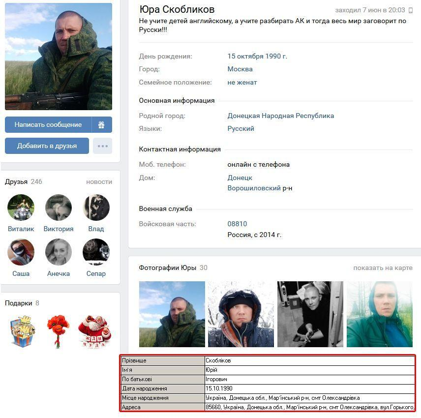Страница Скобликова в соцсети
