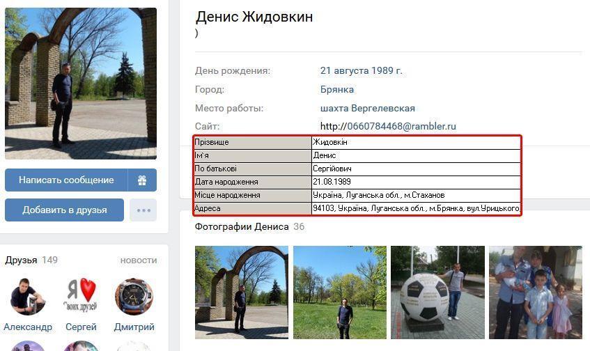 Страница Жидовкина в соцсети