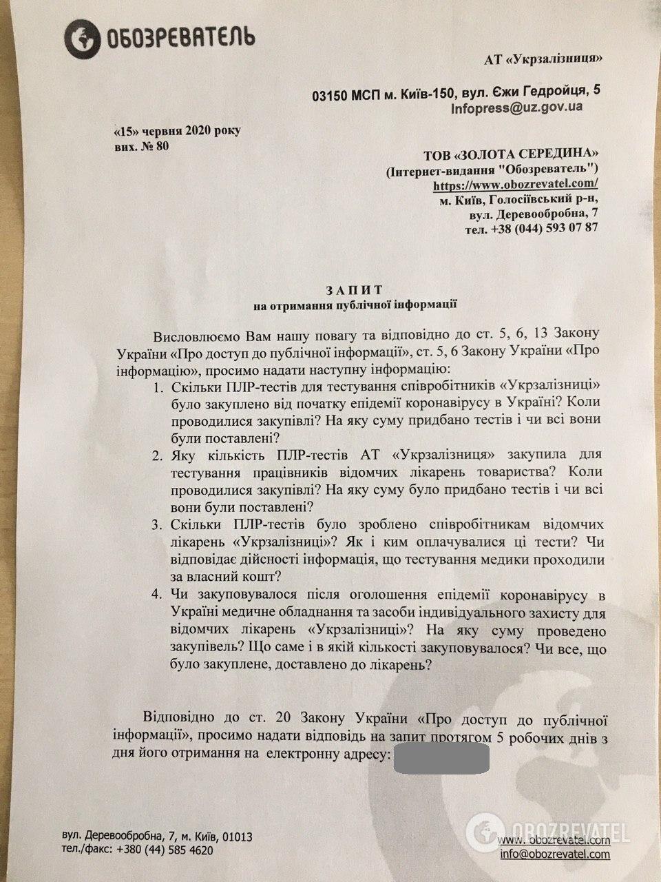 "OBOZREVATEL начинает расследование саботажа обеспечения медиков ""Укрзалізниці"""