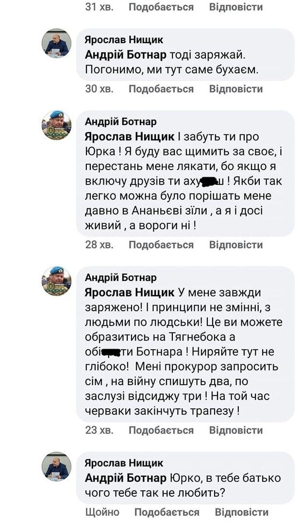 Сначала Ботнар-старший взялся угрожать Ярославу Нищику