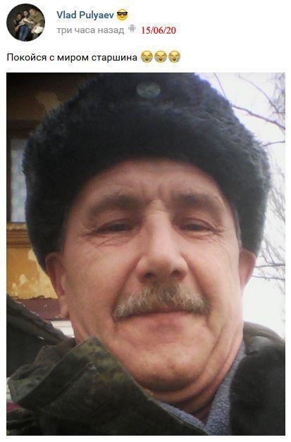 Прапорщик оккупантов Парамонов