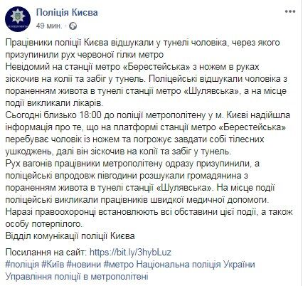 В Киеве работу метро останавливали из-за раненного вооруженного мужчины: подробности