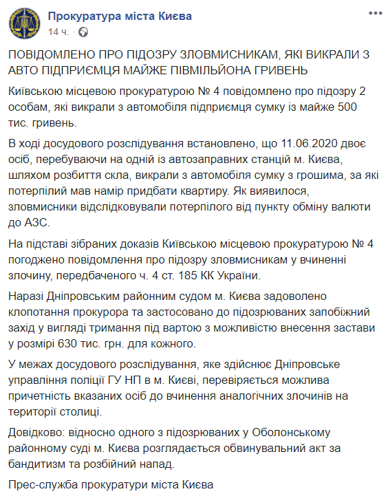 У Києві вкрали пів мільйона гривень із машини