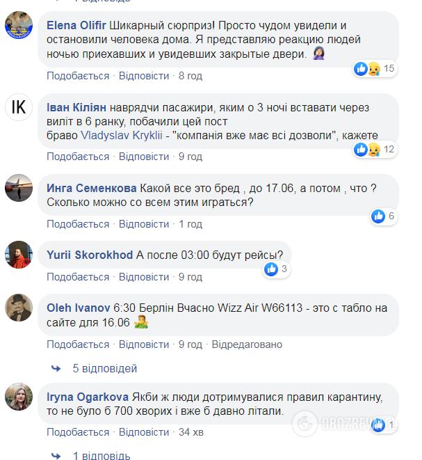 Українці розгнівані скасуванням рейсів