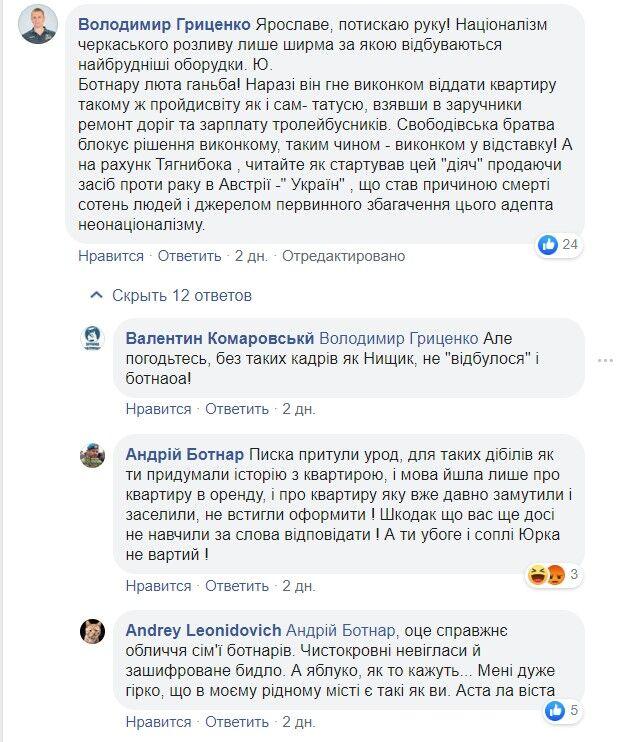 Отец черкасского чиновника угрожает расправой: местный депутат написал заявление в СБУ