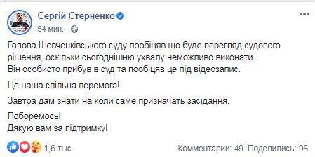 Стерненка відправили під домашній арешт: всі подробиці про суд та протести