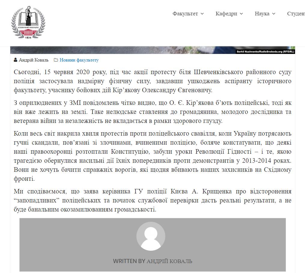 Заява колег постраждалого активіста Олександра Кір'якова