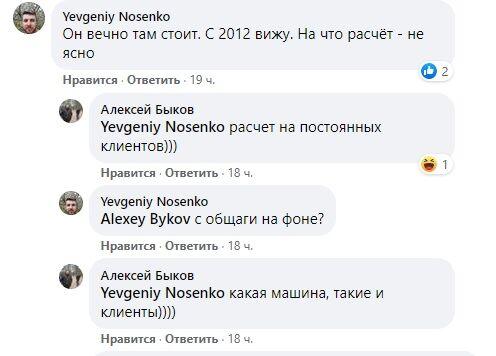 Старенький Москвич на службе такси