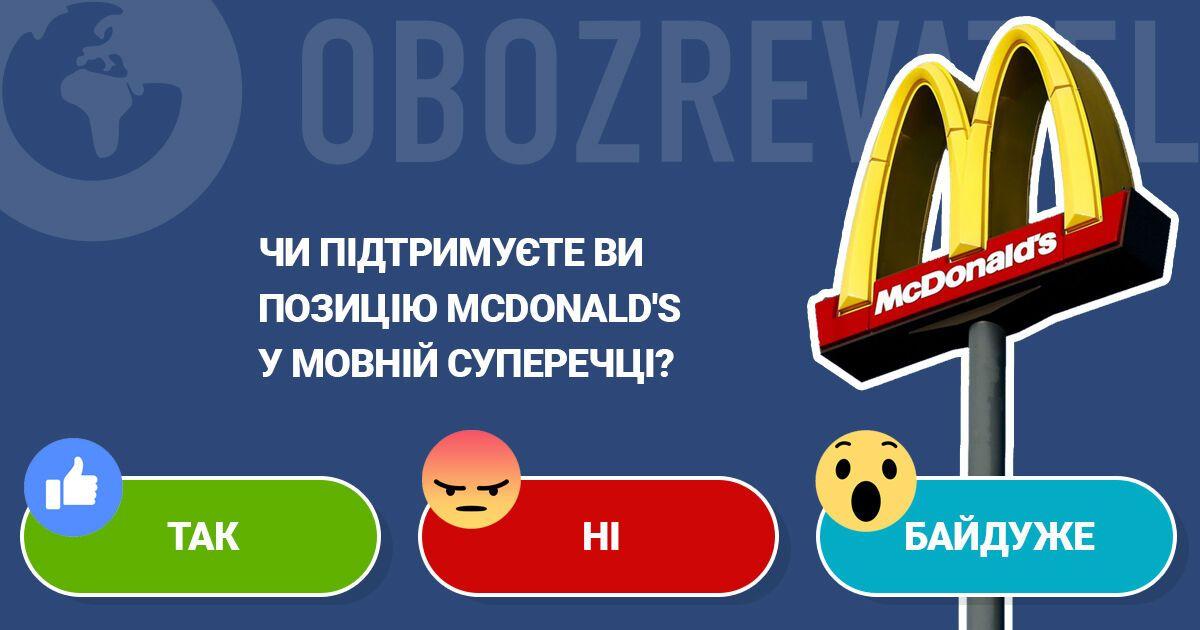 """Учите украинский или валите в """"Дон Мак"""", – Давыденко о скандале с McDonald's"""