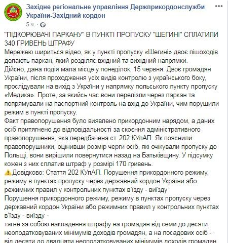 Двое украинцев перелезли через забор в Шегинях перед начальством ГПСУ. Видео