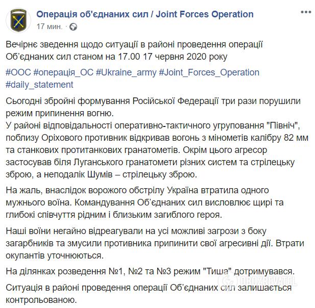 Российские военные убили бойца ВСУ