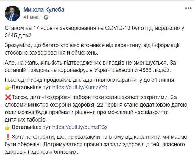 В Украине коронавирусом заболели почти 2,5 тысячи детей