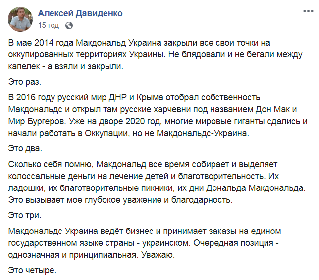 Давиденко прокомментировал скандал с McDonald's