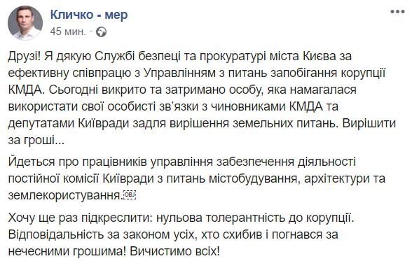 Кличко сообщил о задержании коррупционера, который решал земельные вопросы