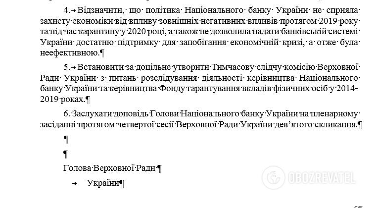 """""""Слуги народа"""" недовольны работой НБУ"""
