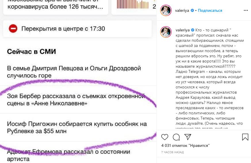 Валерия пожаловалась на травлю со стороны СМИ