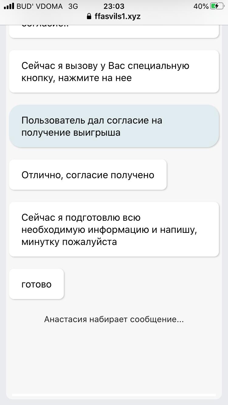 Шахраї заманюють українців призами