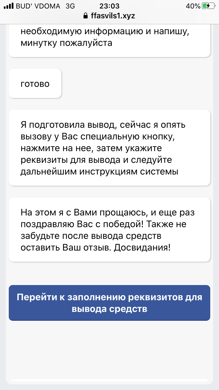 Мошенники выманивают у доверчивых украинцев их данные