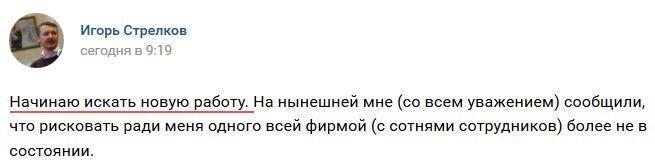 Стрелков пожаловался, что его уволили с работы