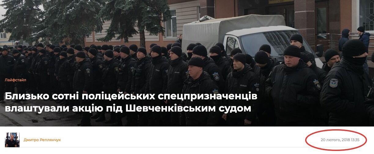 Акція силовиків на підтримку Панасенка в лютому 2018 року