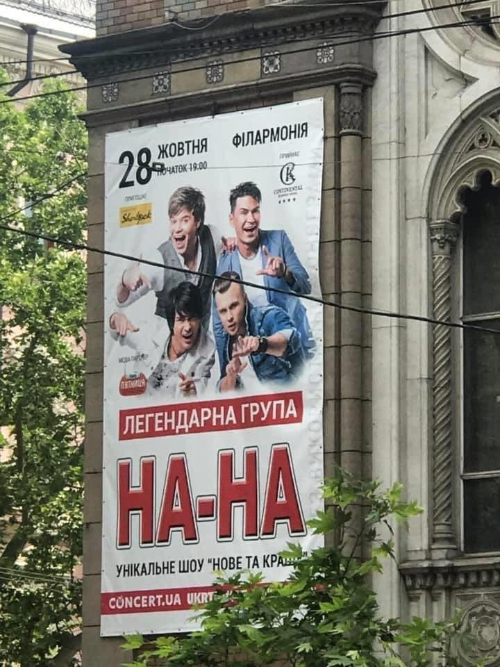 Украина превратилась в подмостки для российских звезд