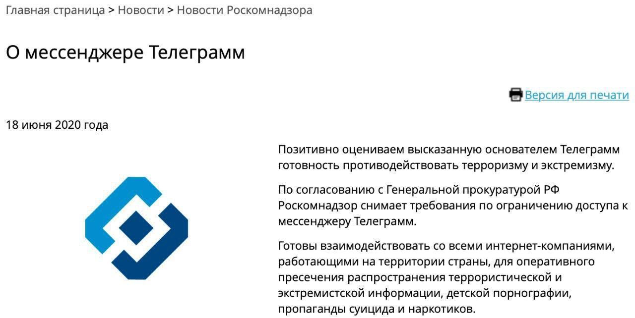 Роскомнадзор зняв обмеження з Telegram у РФ