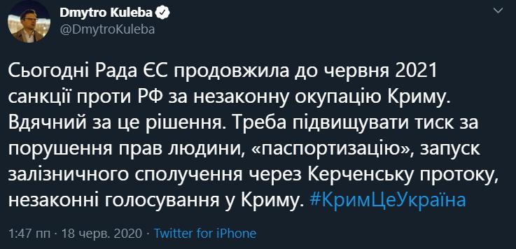 Євросоюз продовжив санкції проти Росії за Крим