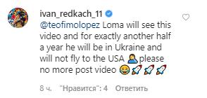 Іван Редкач прокоментував відео з тренуванням Лопеса