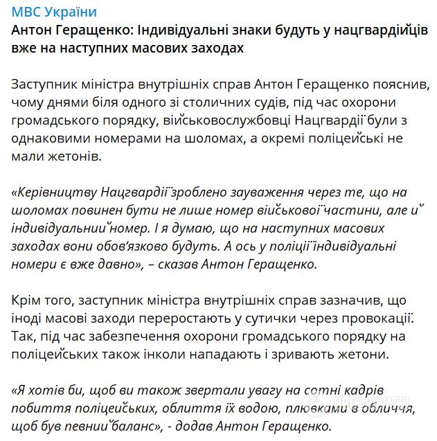 Стычки со сторонниками Стерненко: в МВД пояснили одинаковые номера нацгвардейцев