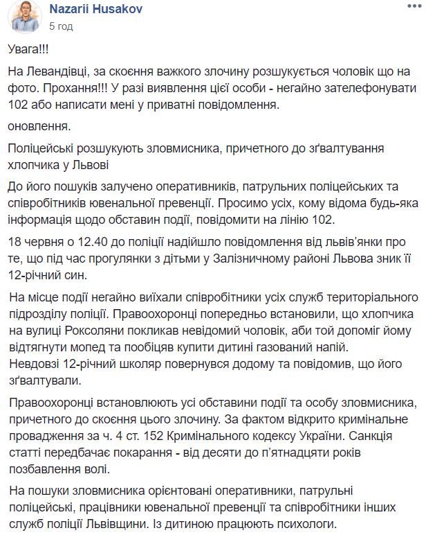 Скриншот сообщения о розыске злоумышленника, который поиздевался над школьником во Львове